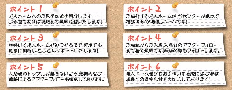 三重県老人ホーム紹介センターの6つのポイント
